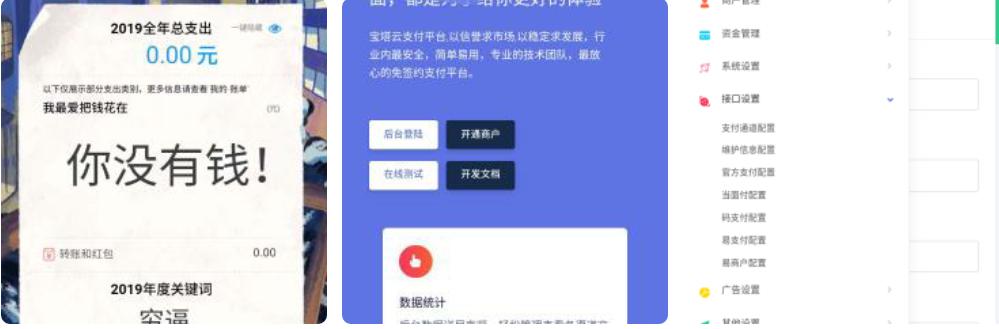 易支付免授权+面对面支付功能教程源码