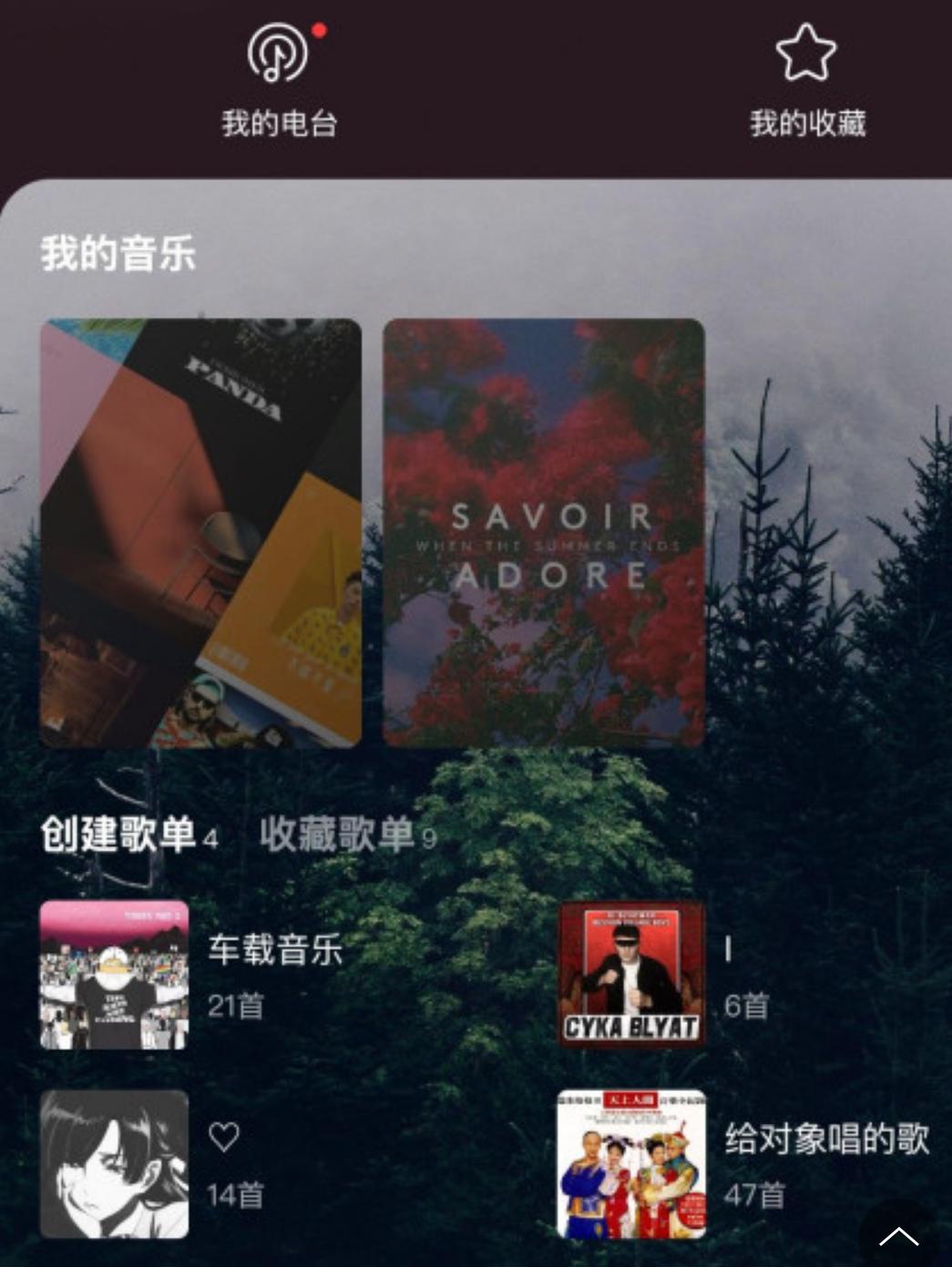 网易云音乐v7.0.0去推荐_破解_黑胶_会员版