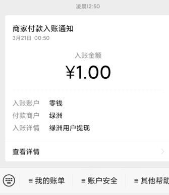 绿洲APP:新用户免费领取4元现金红包!