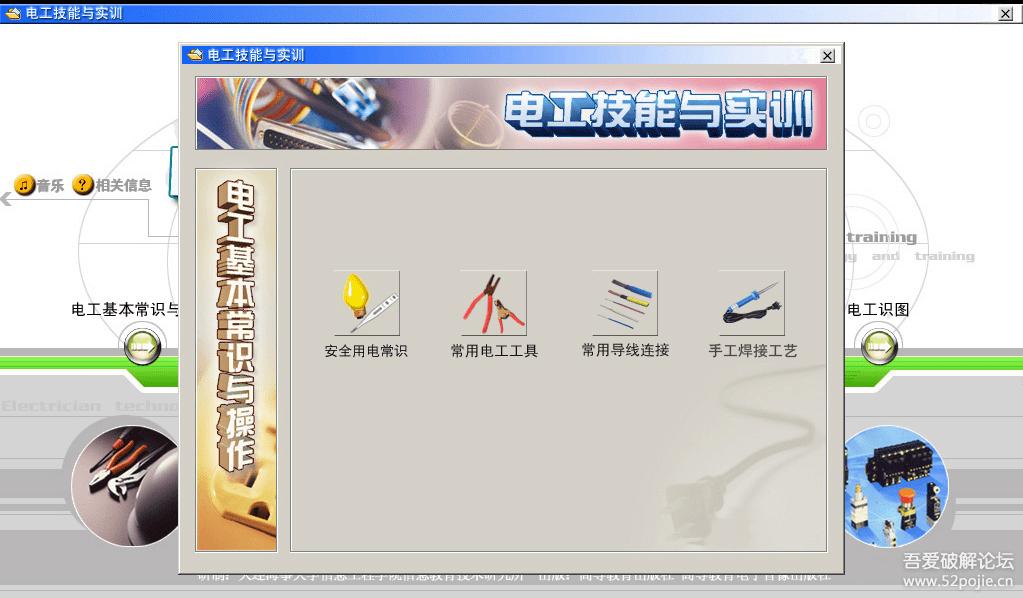【PC】《电工技能与实训》高教版