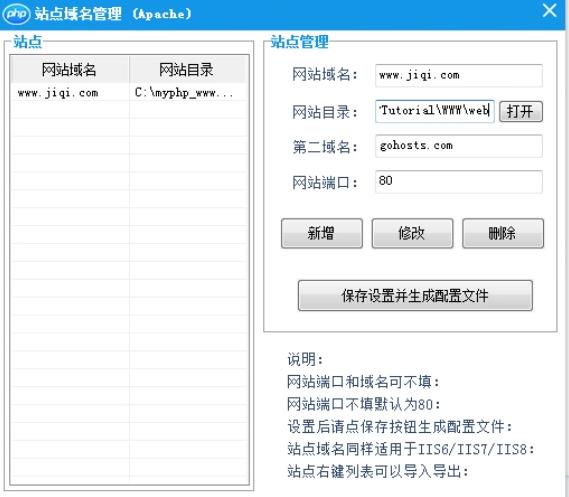 域名授权机器人_WEB端控制