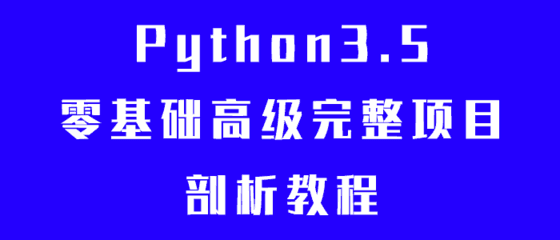 Python3.5零基础高级完整项目剖析教程