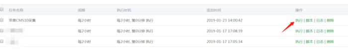 苹果CMS定时自动采集教程