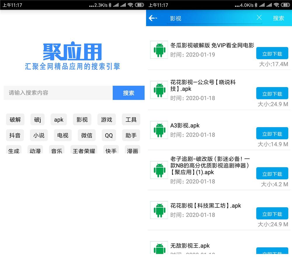 安卓蓝奏云盘搜索聚合v1.0