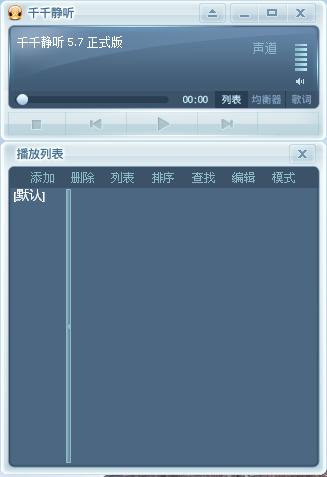 千千静听5.7.9单文件绿色版 仅1.76M