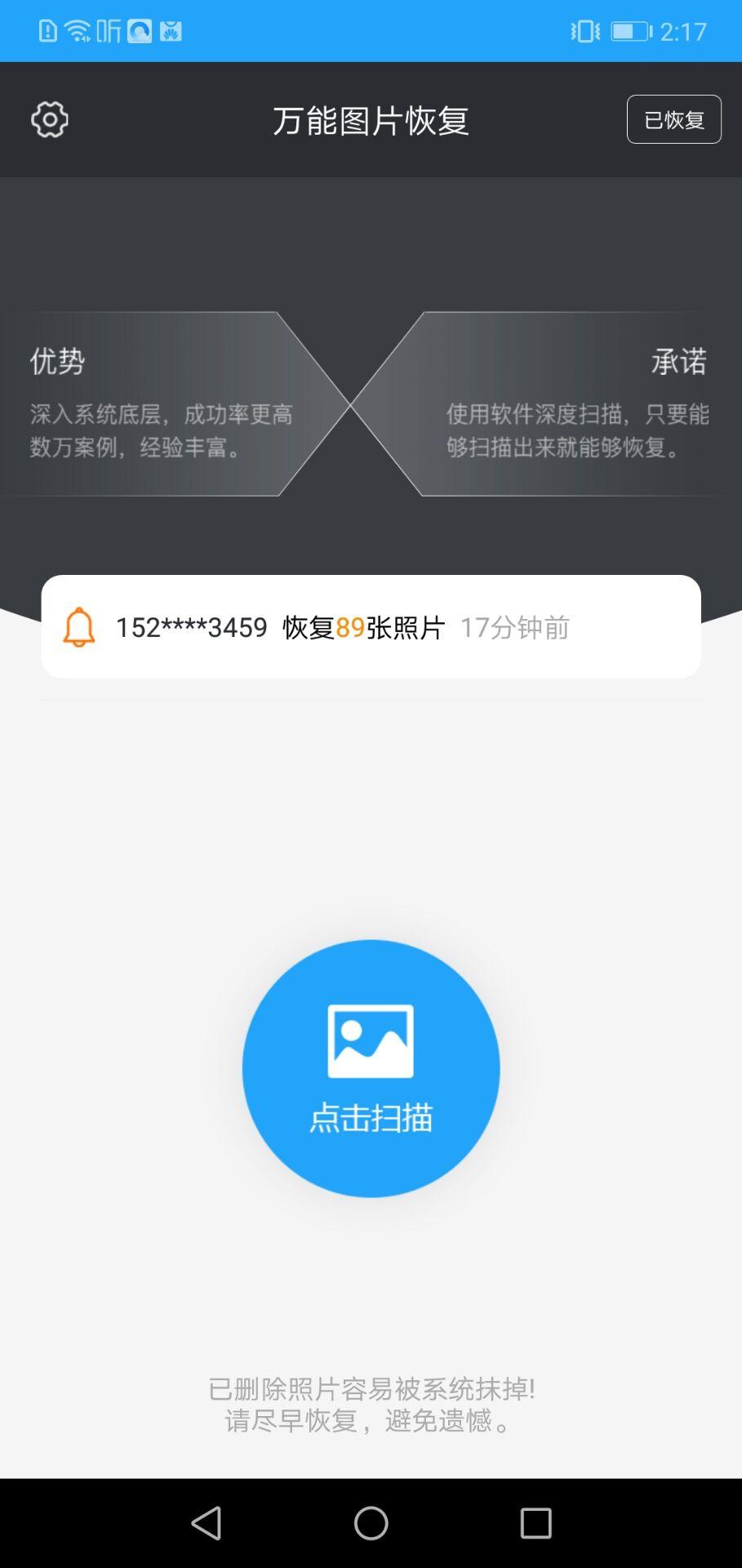 安卓万能图片恢复神器_一键恢复微信QQ相册等图片