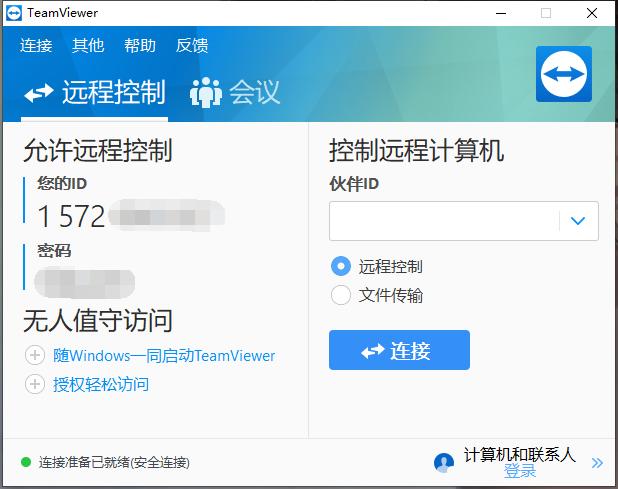 TeamViewer 14.2.8352 绿色便携版