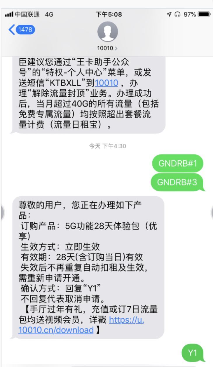 值得一看-联通发短信免费体验5G功能(1)