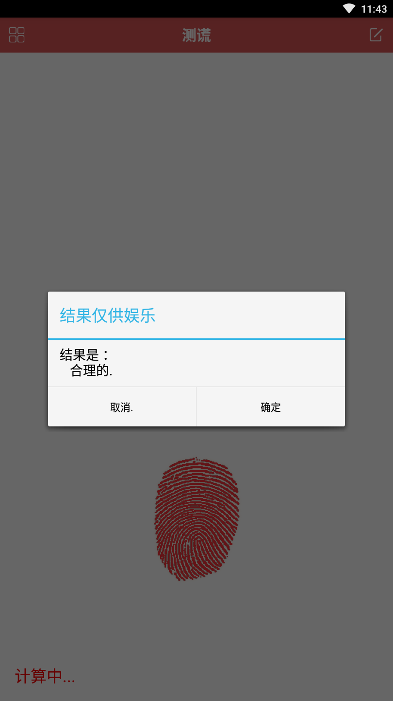 测谎仪 v3.5.0 开心乐一乐