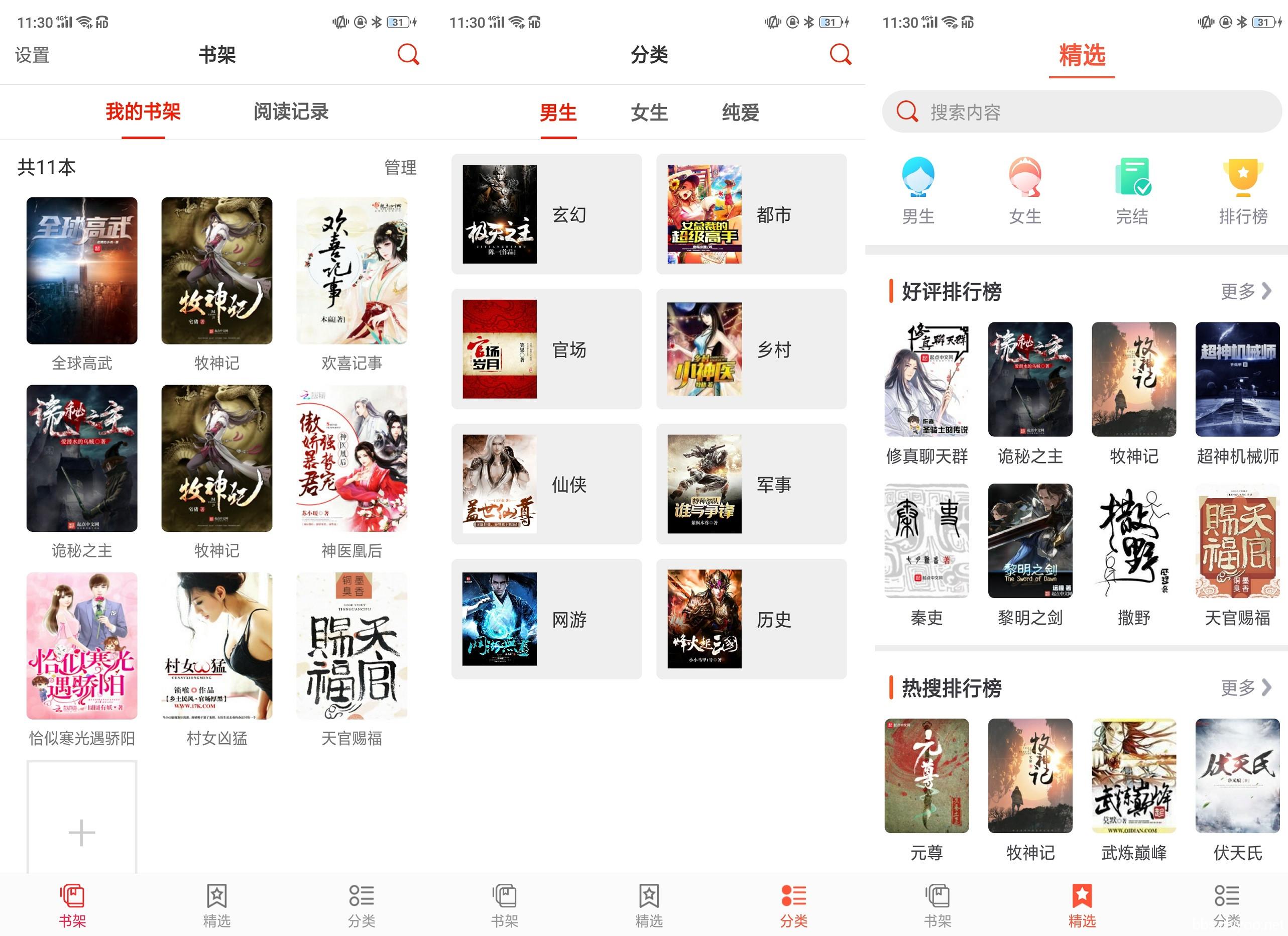 小说淘淘v1.0.18无广告版 清爽阅读