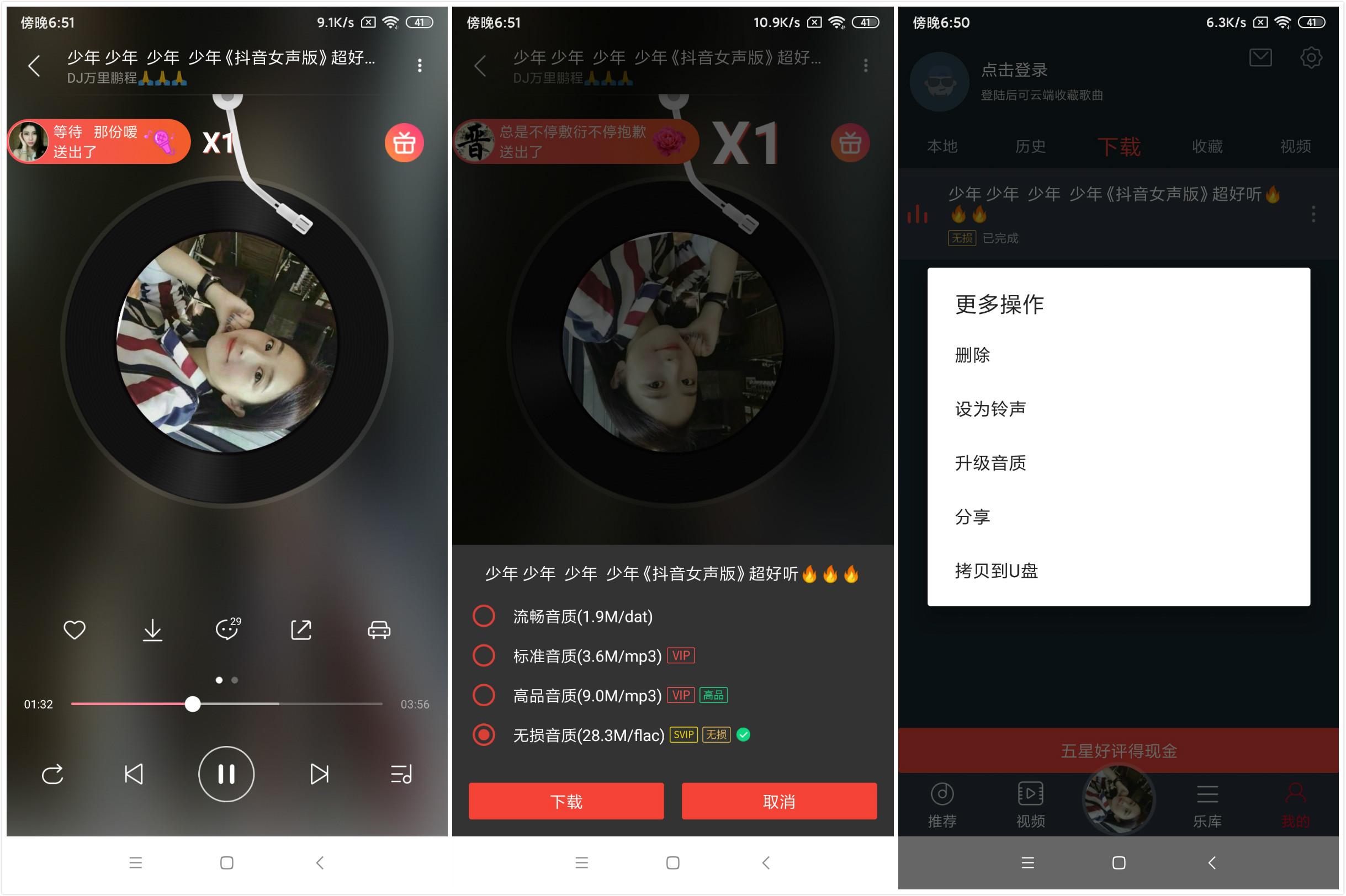 DJ多多v3.9.66 安卓VIP破解版