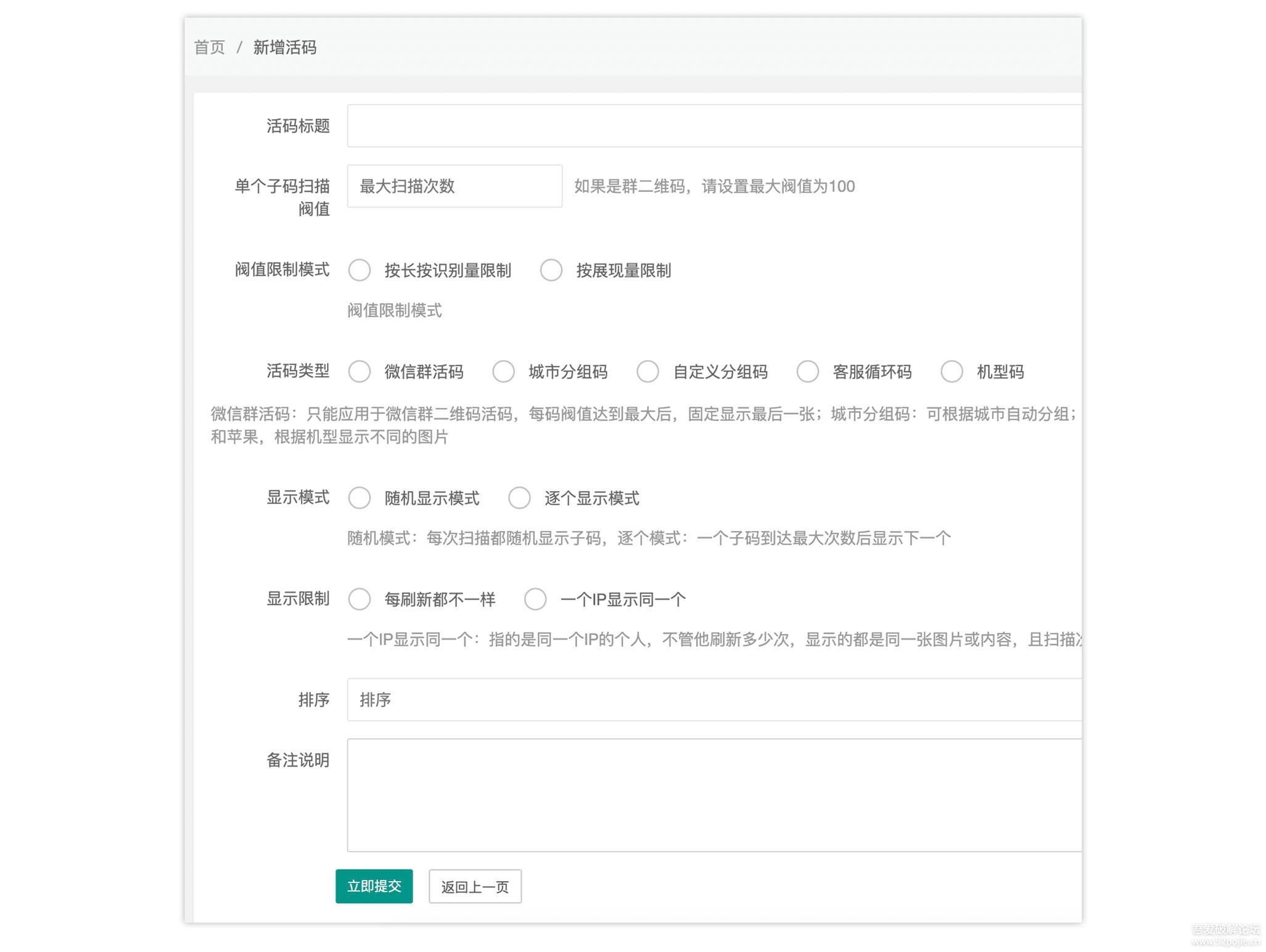 最新微信二维码活码源码 价值1000元