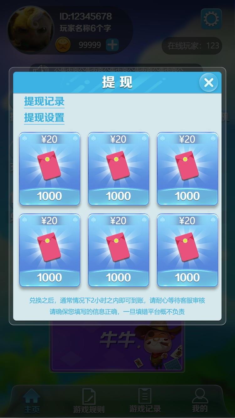 2020最新版吉利红包 扫雷 牛牛 接龙 龙虎斗游戏 纯源码完整版