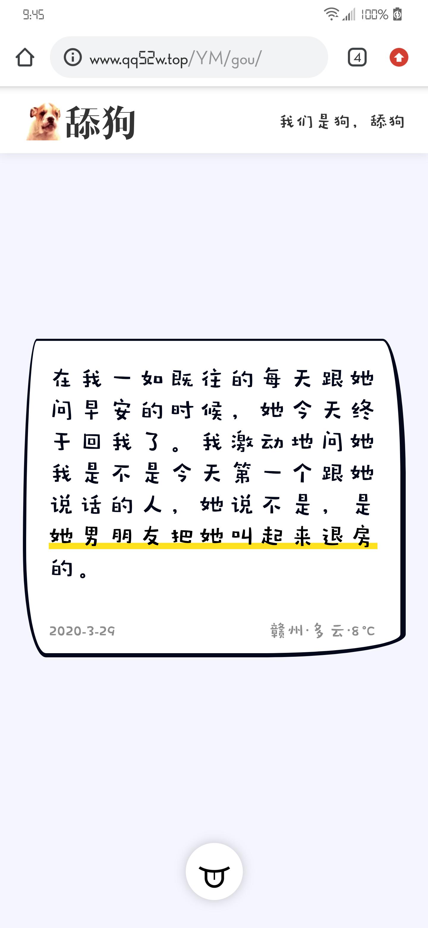 【网站源码】新舔狗日记美化升级版源码