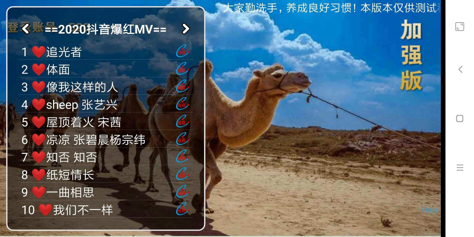 新骆驼Live加强版v2020.0401授权版