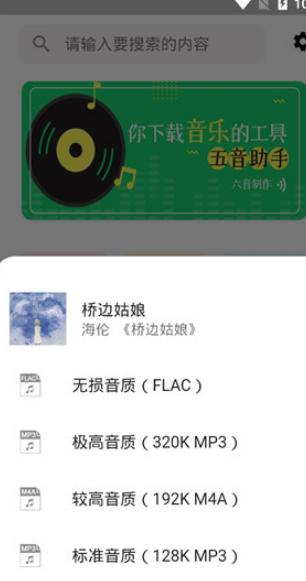 五音助手v2.1.5 无损音乐批量下载