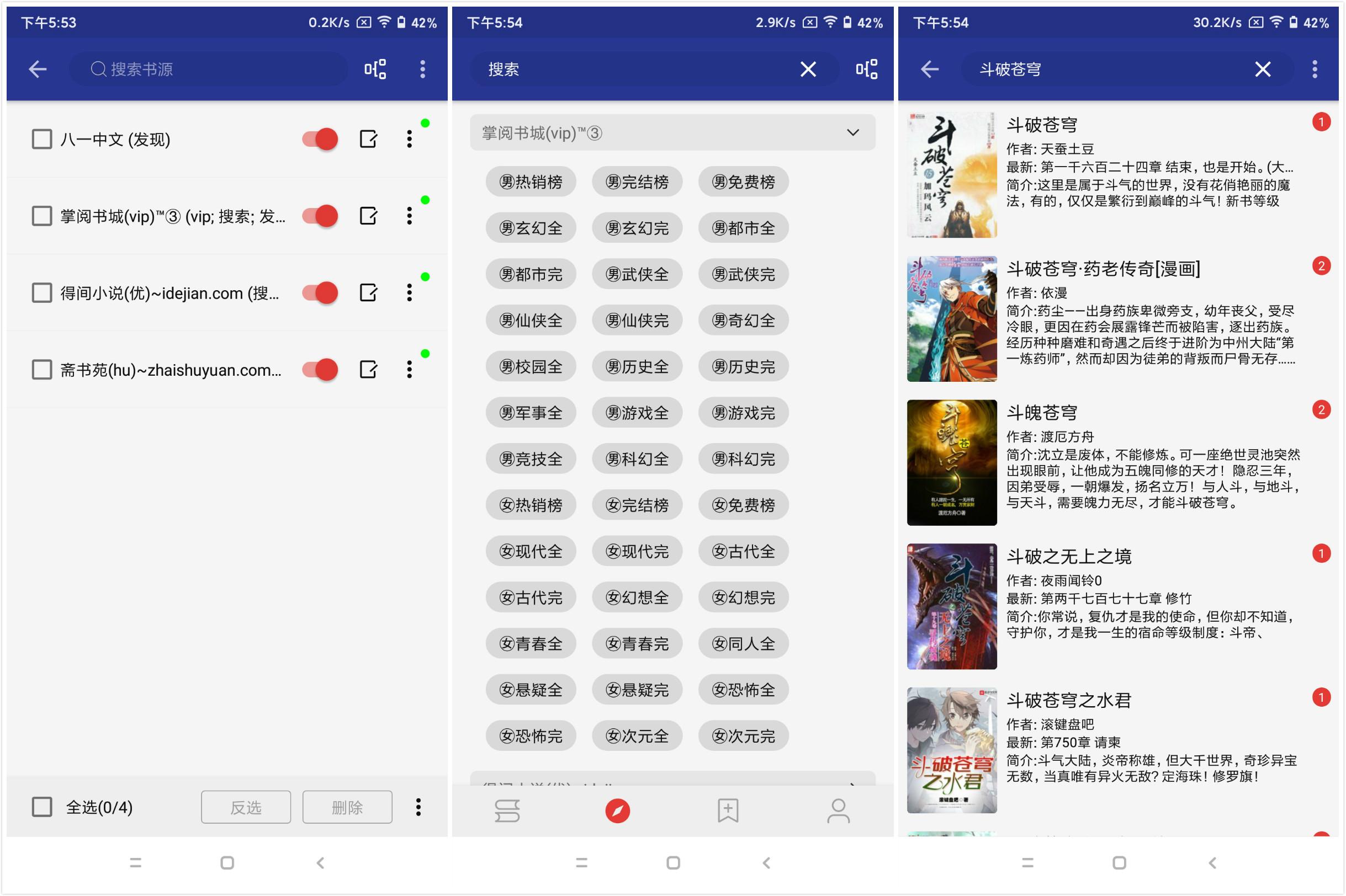 阅读 v3.20.00531 免费开源网络文学阅读器