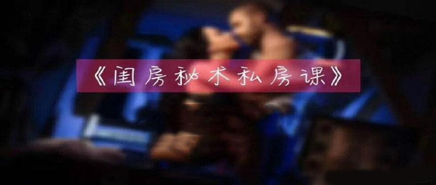铁牛宝典:闺房秘术私房课(10集)  情爱教程 两性技巧 第1张