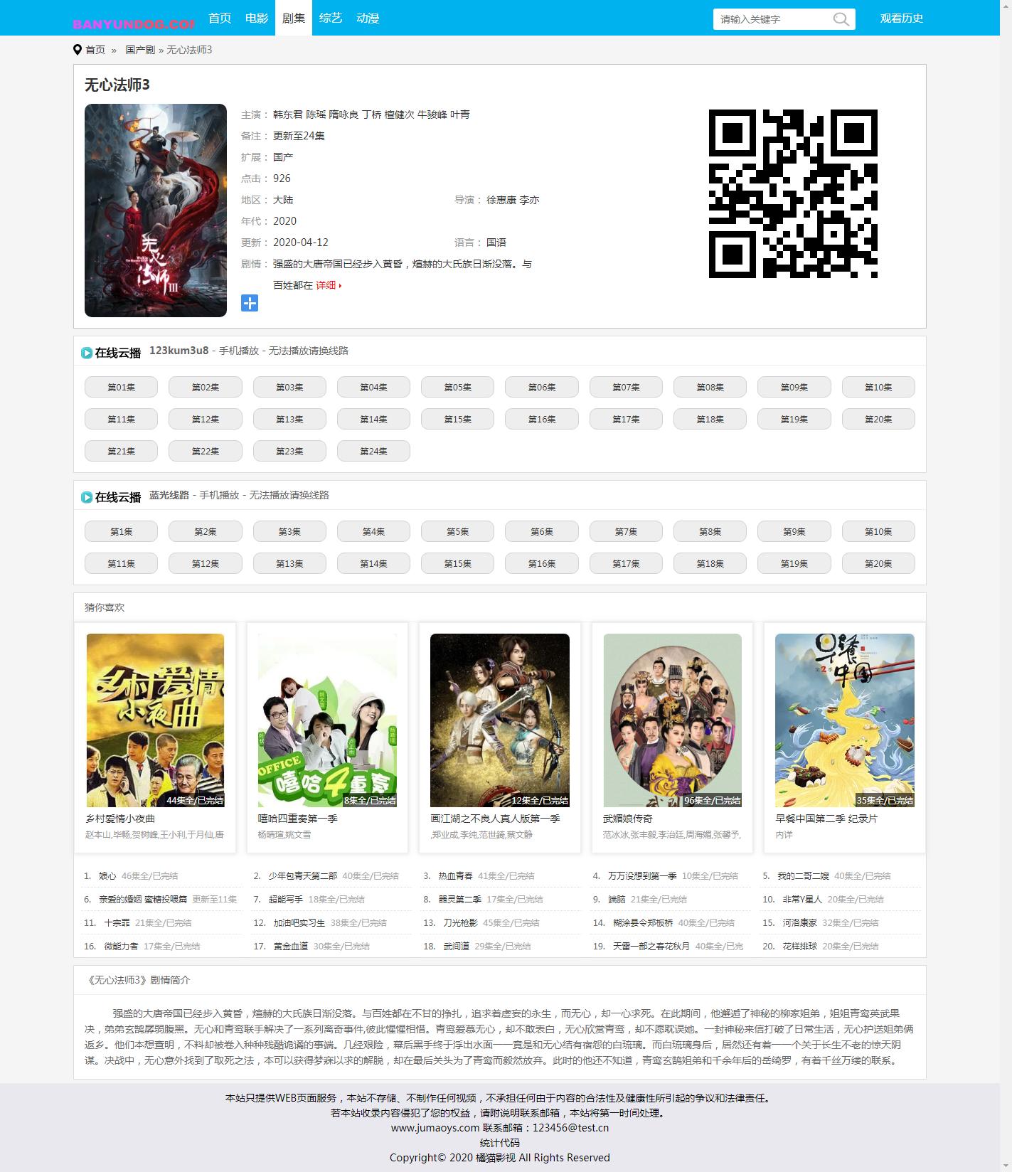 【寄售】苹果cmsv10仿草民电影网自适应模板插图(1)