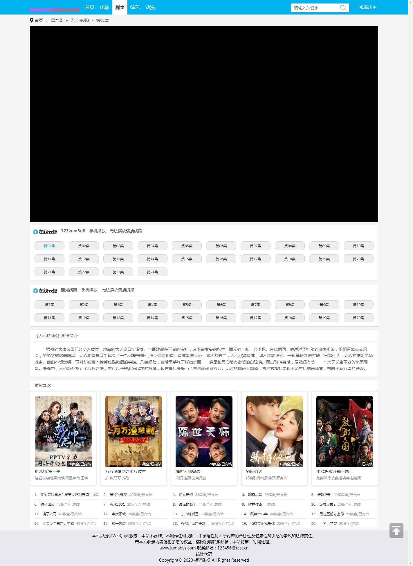 【寄售】苹果cmsv10仿草民电影网自适应模板插图(2)