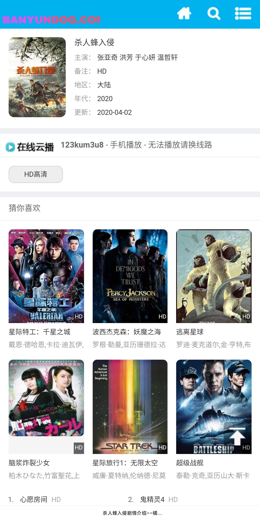 【寄售】苹果cmsv10仿草民电影网自适应模板插图(4)