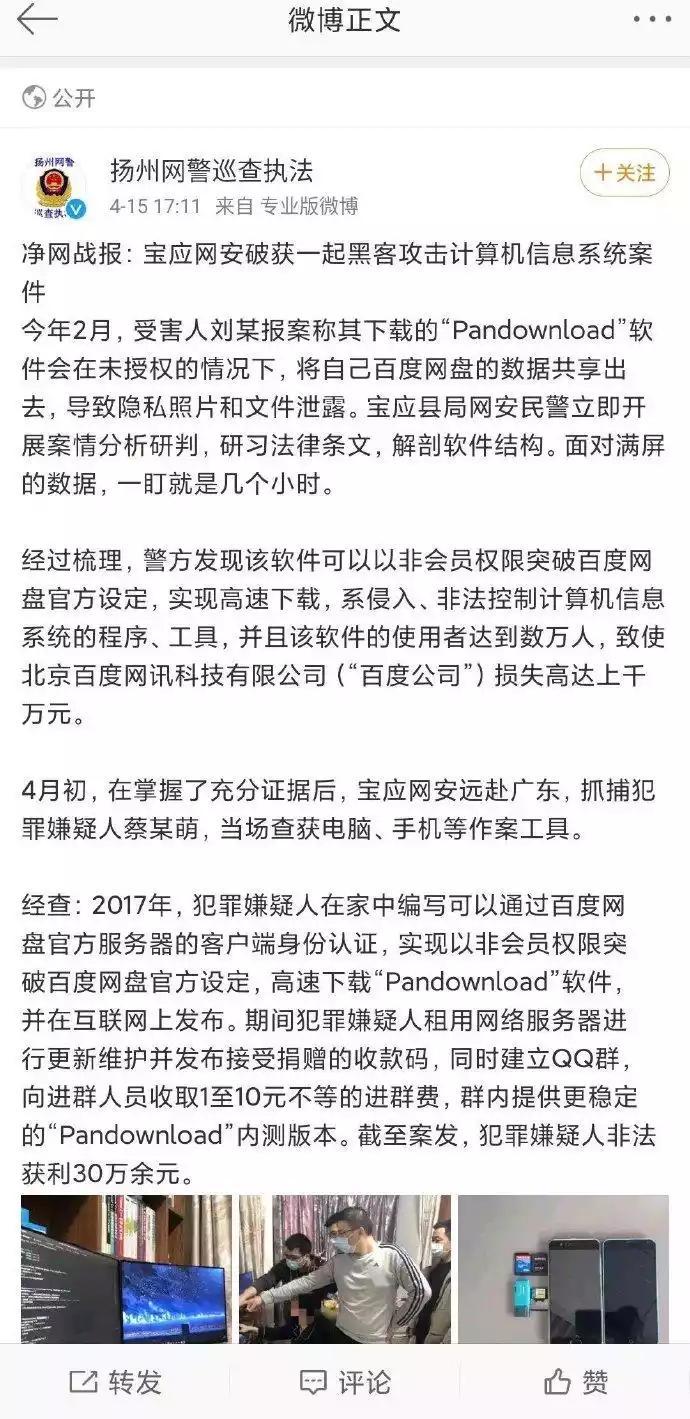 Pandownload作者被抓 非法获利30万余元