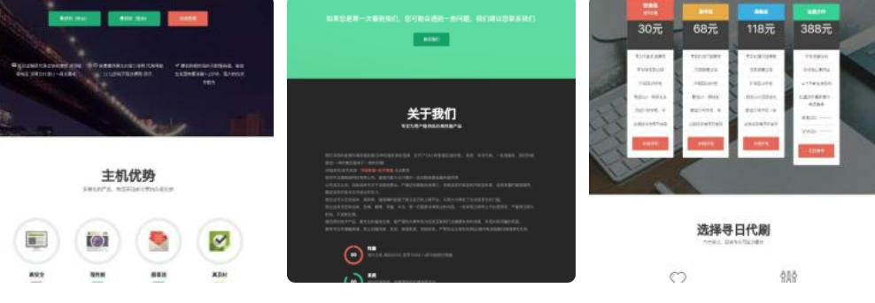 响应式代刷网官网源码