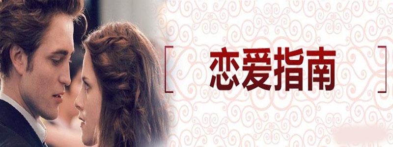 《舞步恋爱指南》视频课  恋爱技巧 恋爱教学 第1张