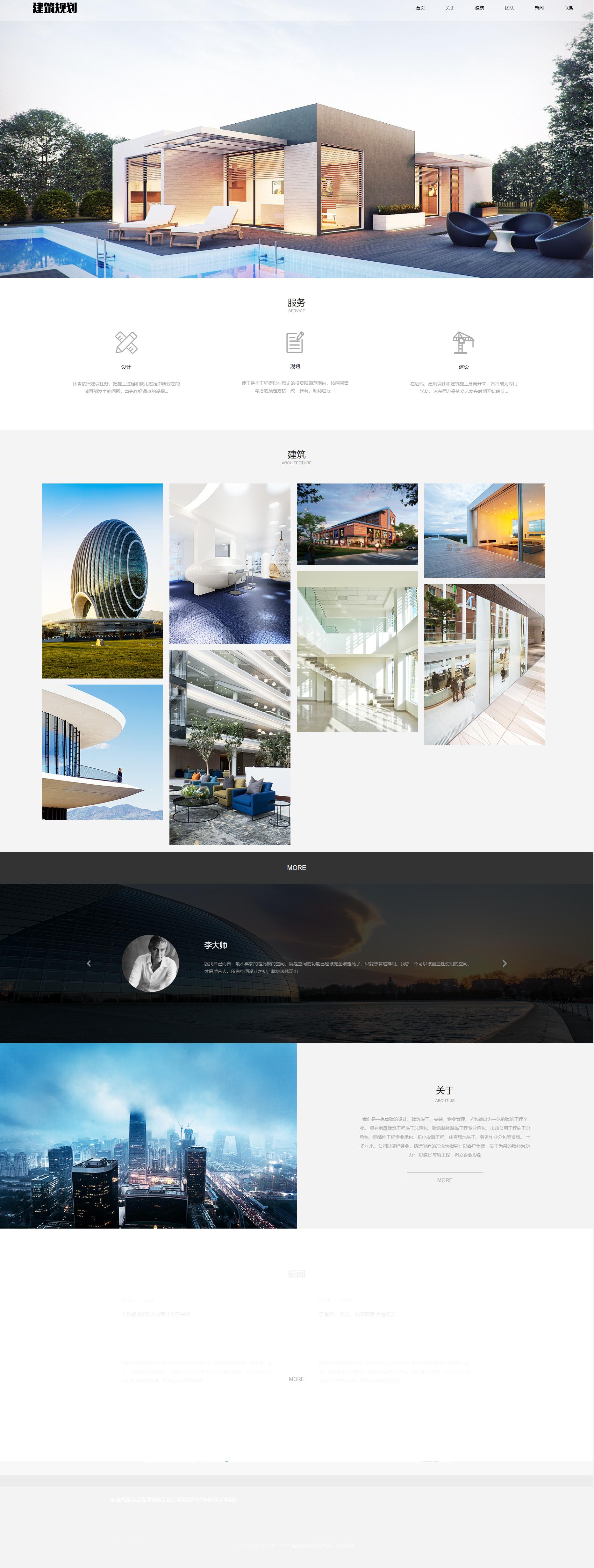 响应式建筑规划施工类网站筱航科技模板