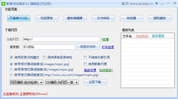 网站模板仿制工具 强大的都客仿站高手3.1旗舰版