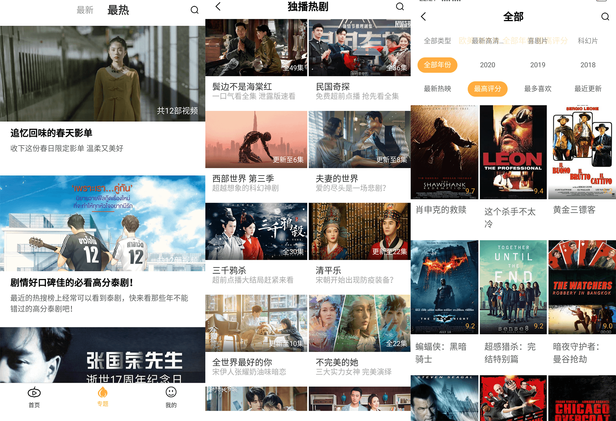 [ Android视频软件 ] 南瓜影视_1.3.7APP 免费百万高清电影任你选