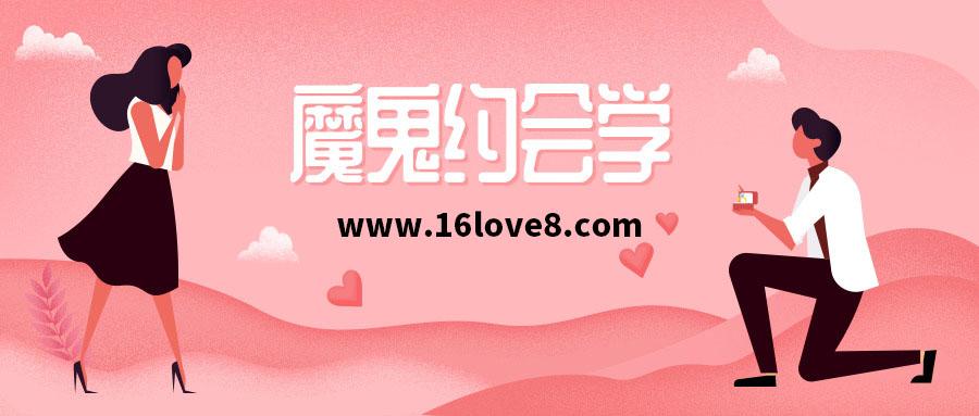 阮琦魔鬼约会学3.5  恋爱技巧 恋爱教学 第1张