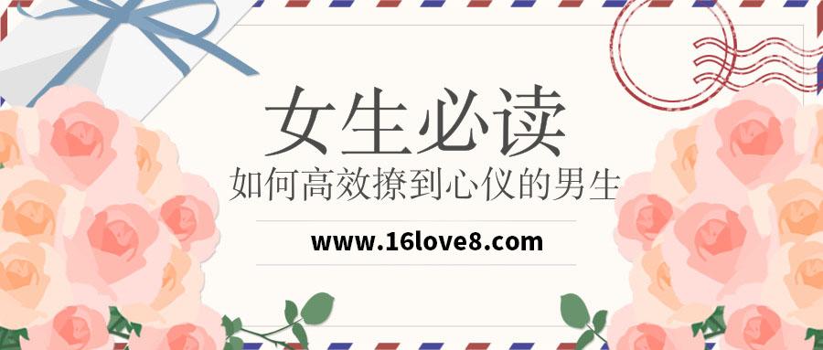 女生必读:如何高效撩到心仪的男生  恋爱技巧 恋爱教学 第1张