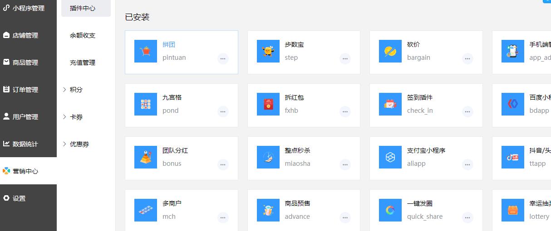 禾匠榜店商城V4_4.2.63 全插件独立版+模板市场版本更新