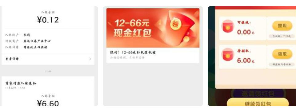 招商银行领取6.6元_绑定银行卡拿双倍