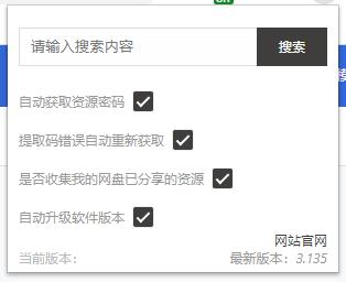 爱搜资源助手插件自动获取网盘加密文件