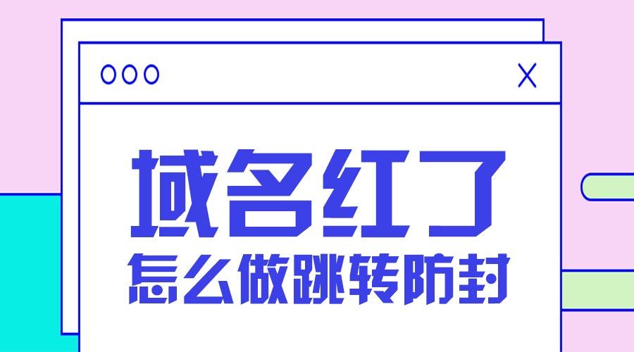 微信QQ已经红了的域名怎么做跳转防封