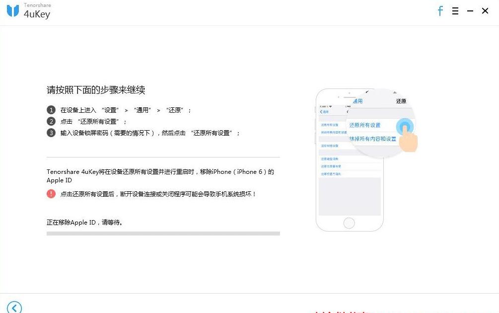 一键解锁iphone密码和专业Apple ID删除工具