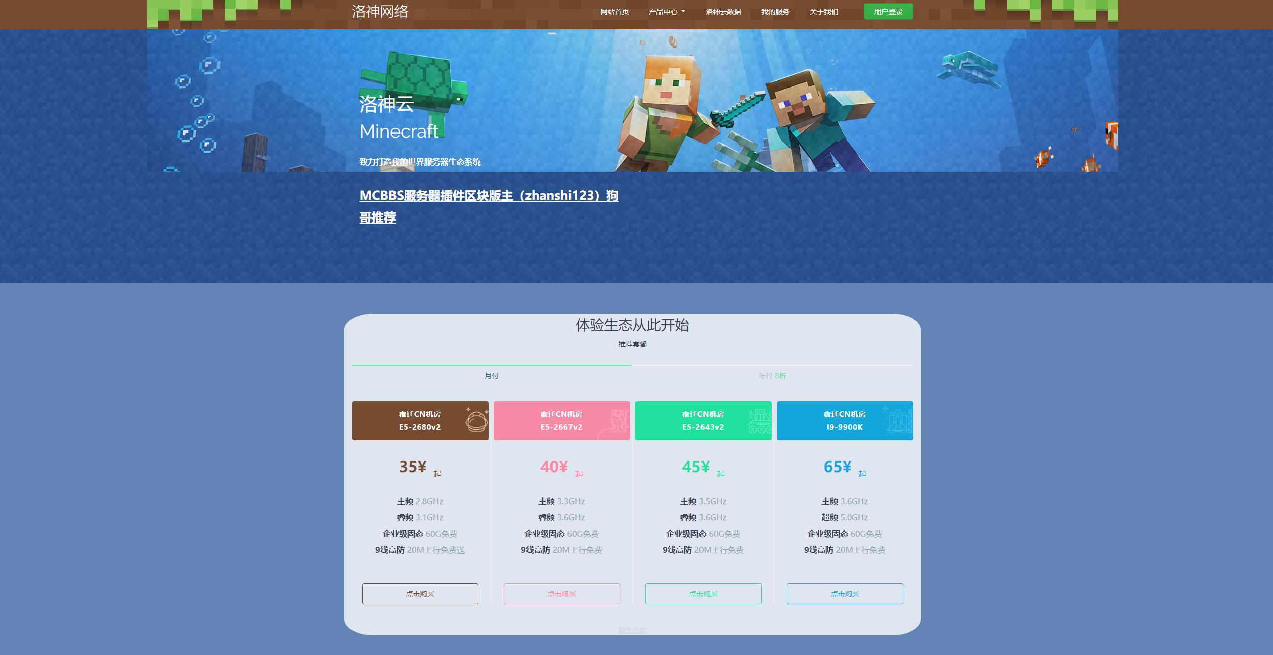 洛神云数据官网HTML源码