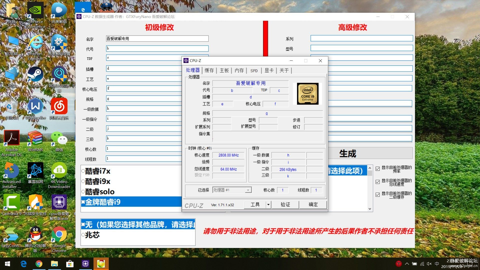 CPU-Z数据生成器 装逼工具 一键生成截图