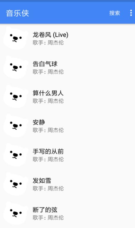 音乐侠v3.0.0清爽版_真心非常好用
