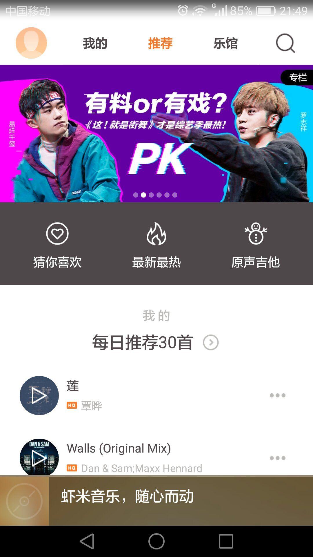 安卓虾米音乐破解版5.2.0 可下载付费音乐