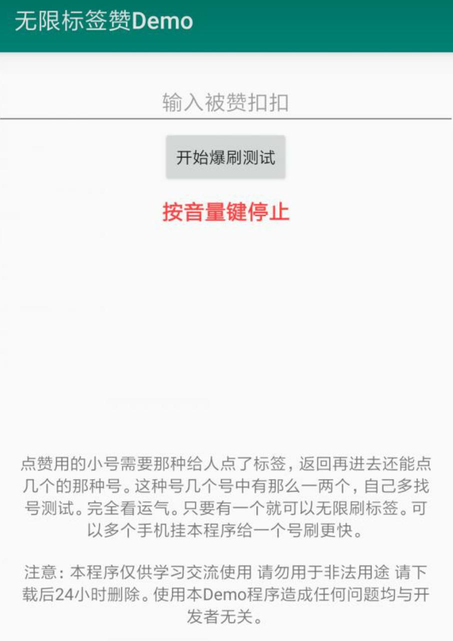 qq无限刷个性标签赞 腾讯最新bug