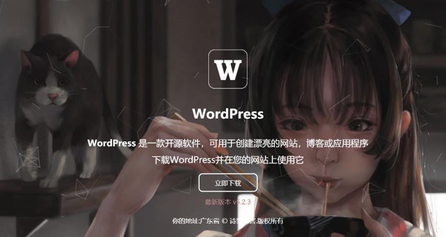 WordPress博客系统官网下载地址已凉