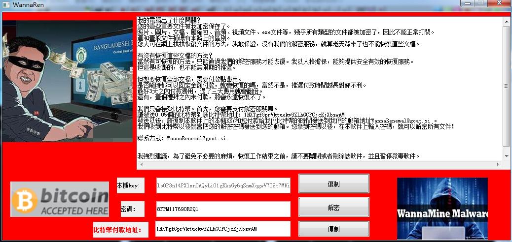 WannaRen勒索病毒作者主动提供解密密钥【附解密工具下载】