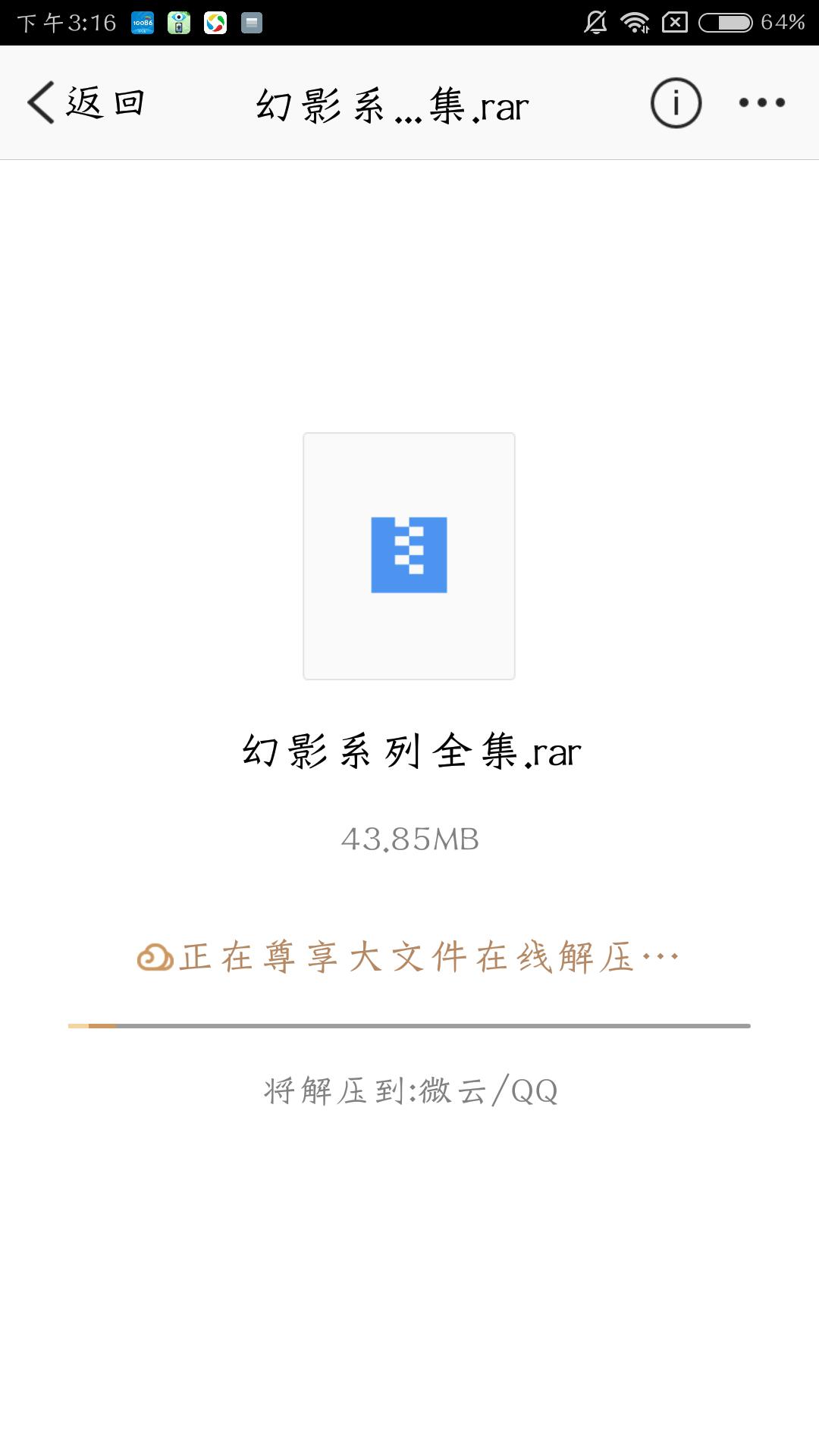 腾讯微云最新可用破解版 支持解压文件