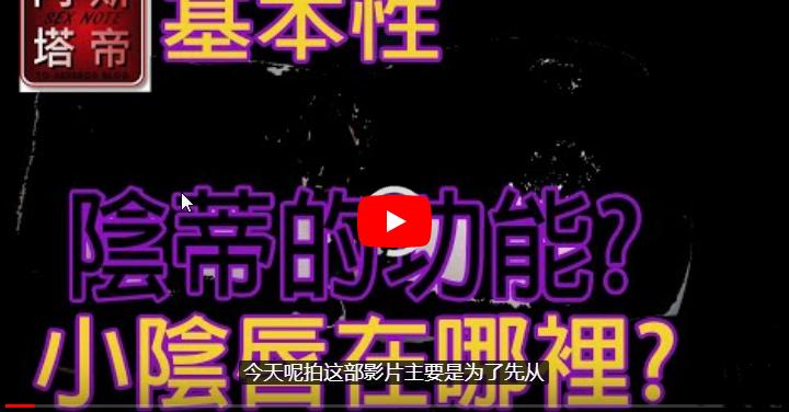 阿斯塔帝的《潮吹教學》等性教育视频  情爱教程 巢吹 女性健康 高潮 两性技巧 第1张