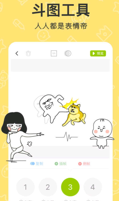 花熊斗图神器v4.0.11破解_去广告_清爽版
