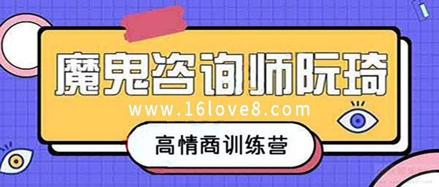 魔鬼咨询师阮琦-高情商训练营  恋爱教学 恋爱技巧 第1张